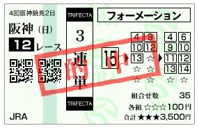【的中馬券】300909阪神12R(長生式馬券スタイル)