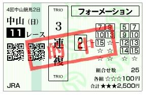 【的中馬券】300909中山11R(長生式馬券スタイル)