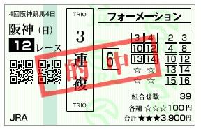【馬券】0916阪神12R(長生式馬券スタイル)