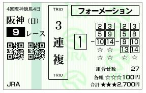 【馬券】0916阪神9R(1)(長生式馬券スタイル)
