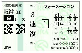 【馬券】0916阪神9R(2)(長生式馬券スタイル)