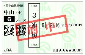 【的中馬券】300922中山6R(長生式馬券スタイル)