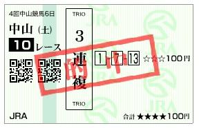 【的中馬券】300922中山10R(長生式馬券スタイル)
