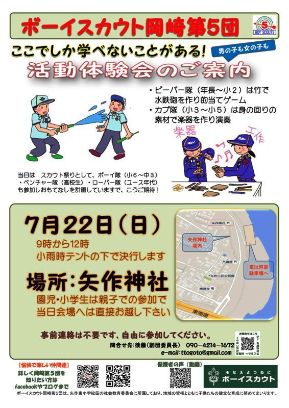 H30年入団説明会(平成30年7月22日)_01