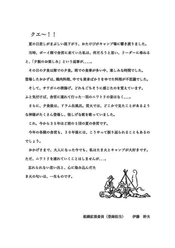 やはぎのスカウト_434号_2018年10月_02