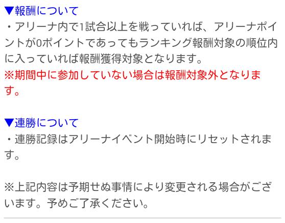 アリーナランキングイベントVol02・報酬一覧_04