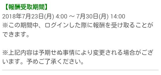 アリーナランキングイベントVol02・報酬一覧_10