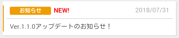 Ver1-1-0アップデート_01