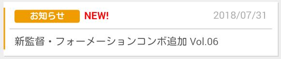 新監督フォーメーションコンボ追加!Vol06_01