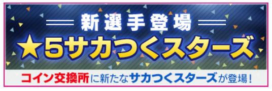 星5サカつくスターズ2_01