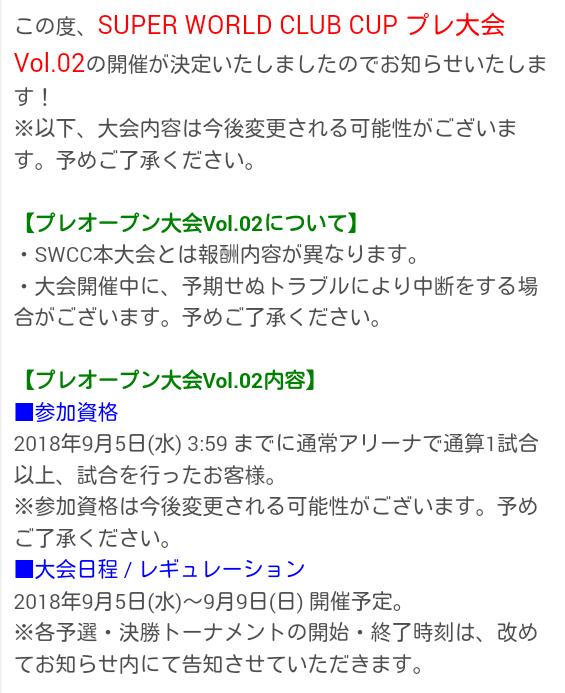 SWCCプレ大会Vol2_02