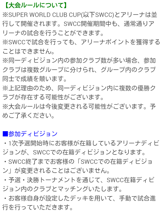 SWCCプレ大会Vol2_04