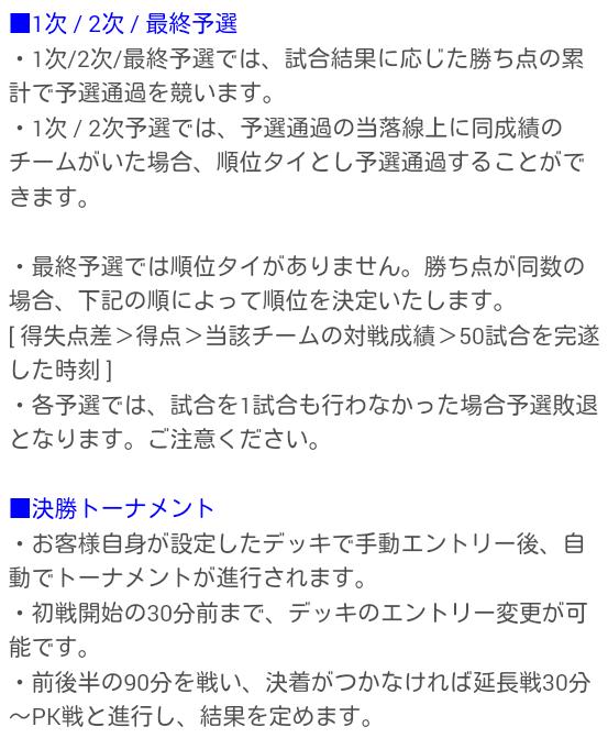 SWCCプレ大会Vol2_05
