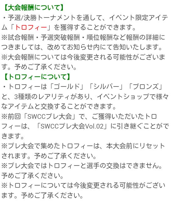 SWCCプレ大会Vol2_06
