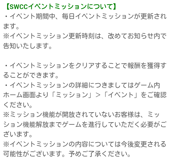 SWCCプレ大会Vol2_08