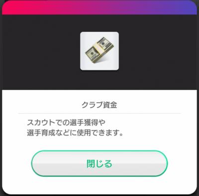 クラブ資金_02