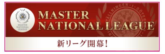 マスターナショナルリーグ_01