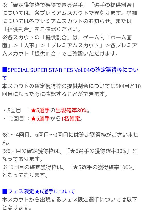 SUPER STAR FES vol_04_04