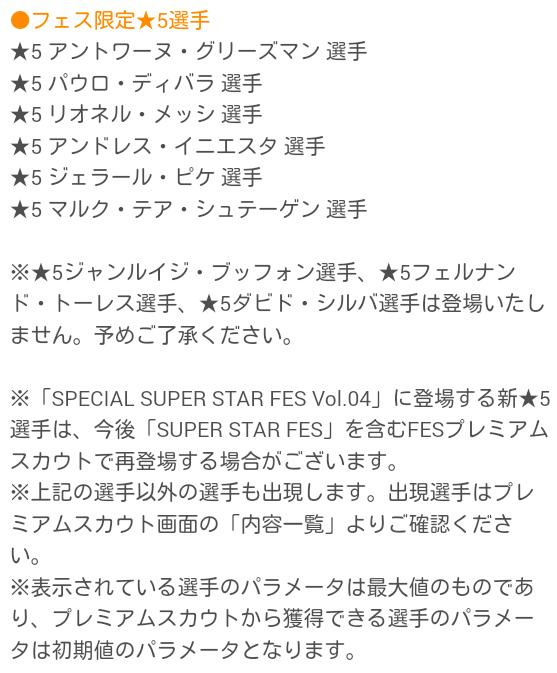 SUPER STAR FES vol_04_11