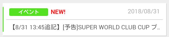 SWCC_vol2詳細_01