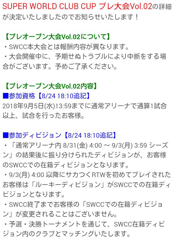 SWCC_vol2詳細_02