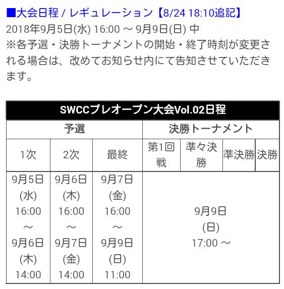 SWCC_vol2詳細_03