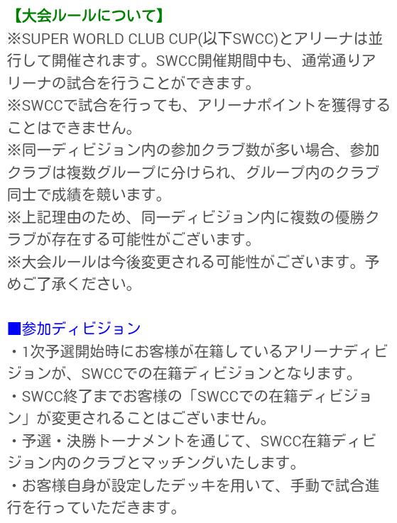 SWCC_vol2詳細_05