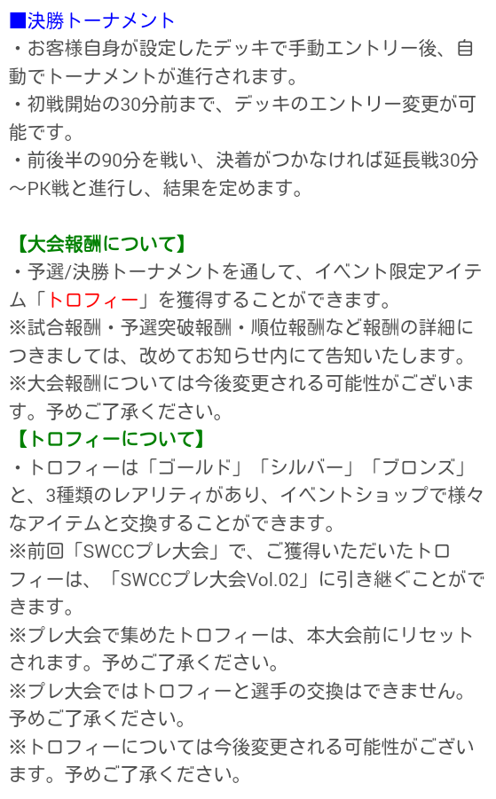 SWCC_vol2詳細_07