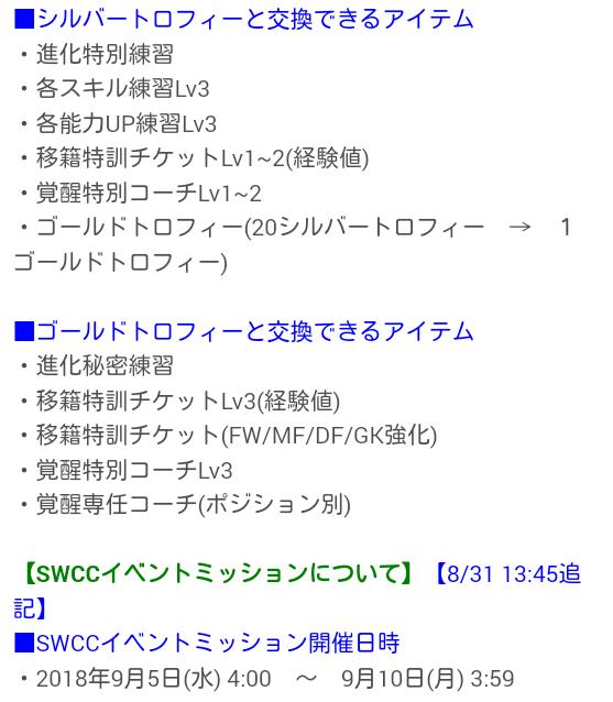 SWCC_vol2詳細_09