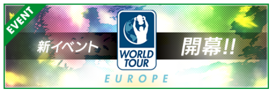 world tour_01