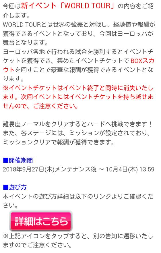 world tour_02