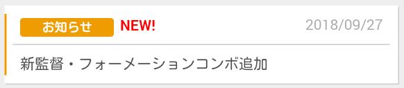 新監督・フォーメーションコンボ_20180927_01