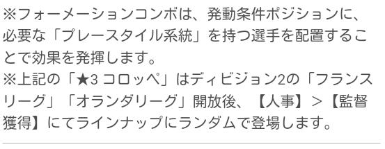 新監督・フォーメーションコンボ_20180927_09