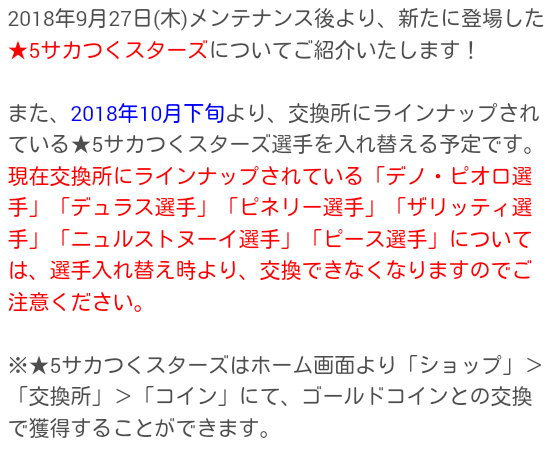 サカつくスターズ_20180927_02