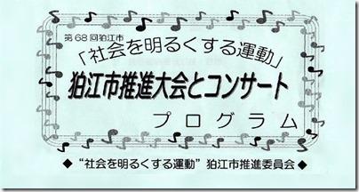 180716 komae_concert