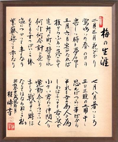 180724umenoshougai_keihou_1958
