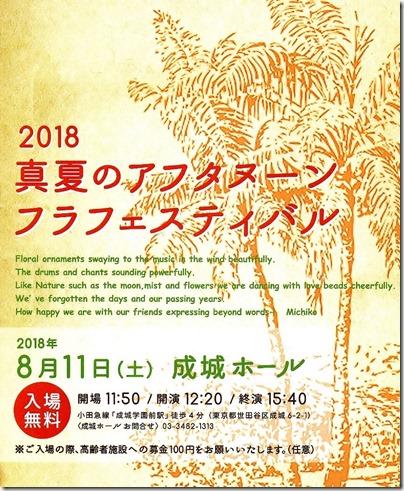 180811hula_festa_2018_program