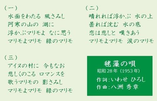 180923marumo-no-uta
