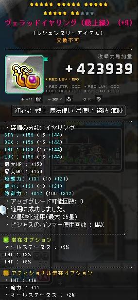 Maple82