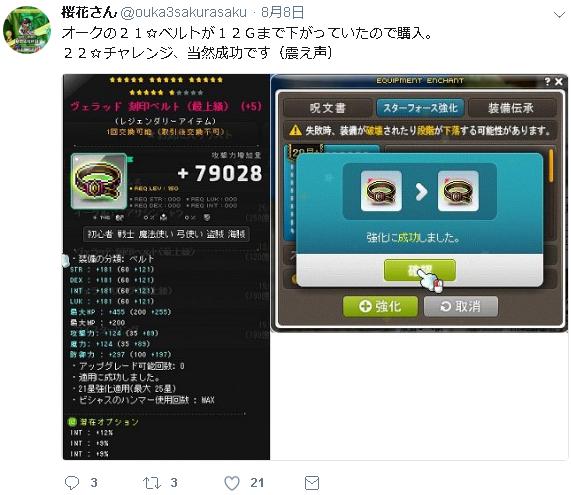 Maple93