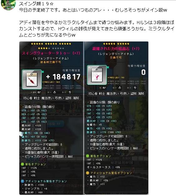 Maple106