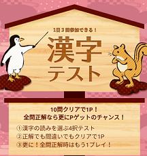 モッピー漢字テスト