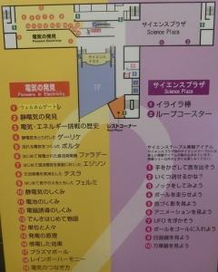 でんき2・3階2