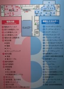 でんき2・3階16