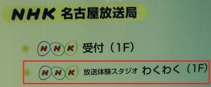 NHKわく5