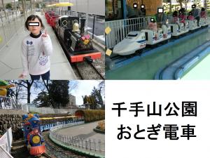 佐鳴鉄道3