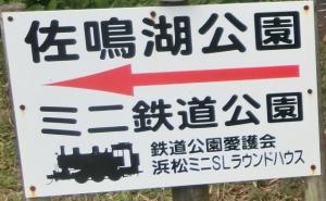 佐鳴鉄道4