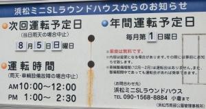 佐鳴鉄道5