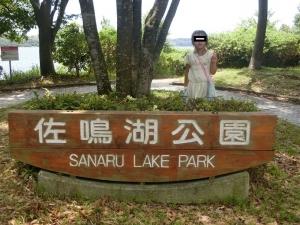 佐鳴湖公園1