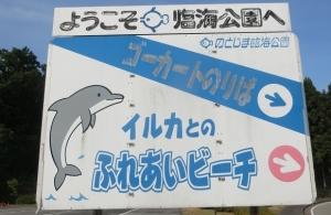 のとじま公園10